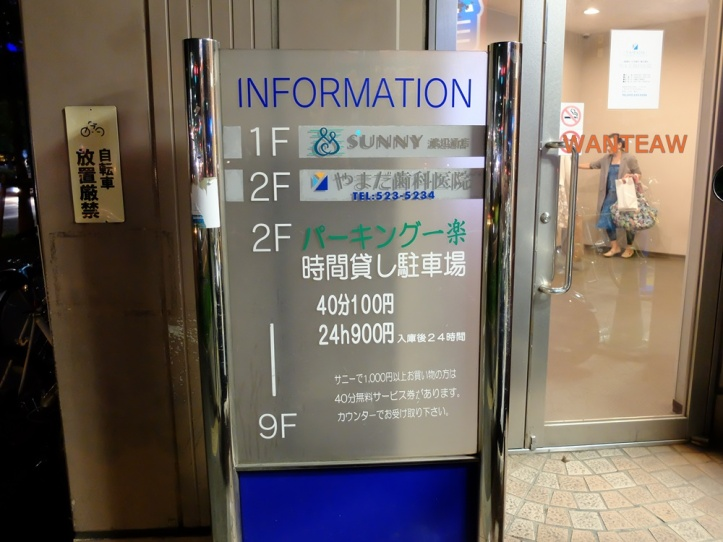 Sunny สาขานี้ตั้งอยู่ตรงสี่แยกถนน Sumiyoshi Dori ไกล้ๆโรงแรม New Otani และsubway สถานี Wanatabe-Doni